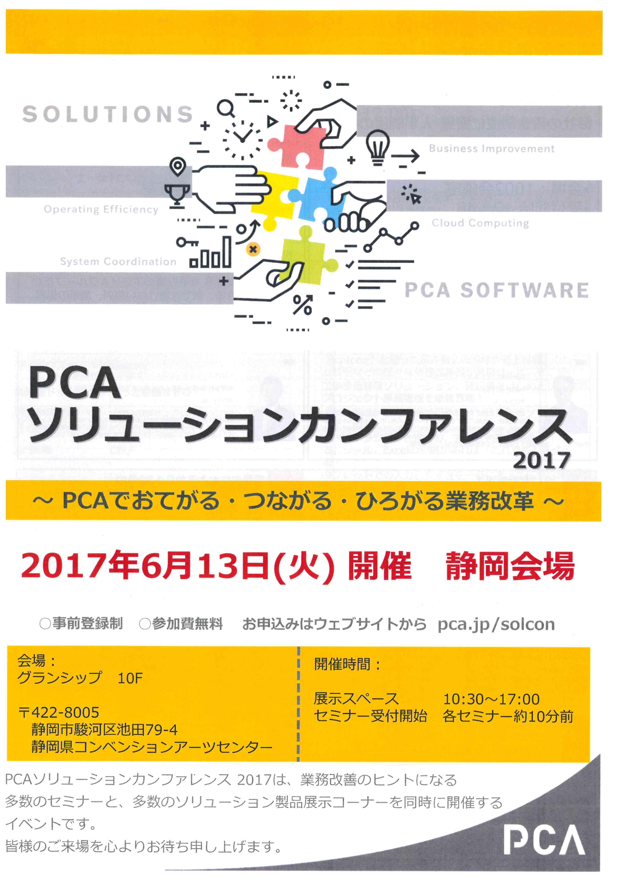 セミナー PCA